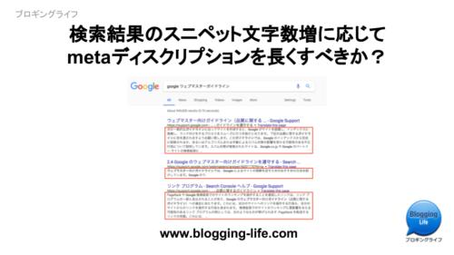 検索結果のスニペット文字数増に対応してmetaディスクリプションを長くすべきか?