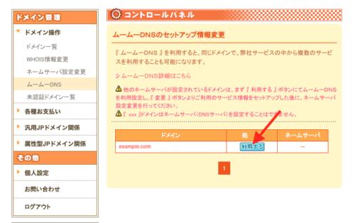 DNS設定を行うドメインの「利用する」をクリックします