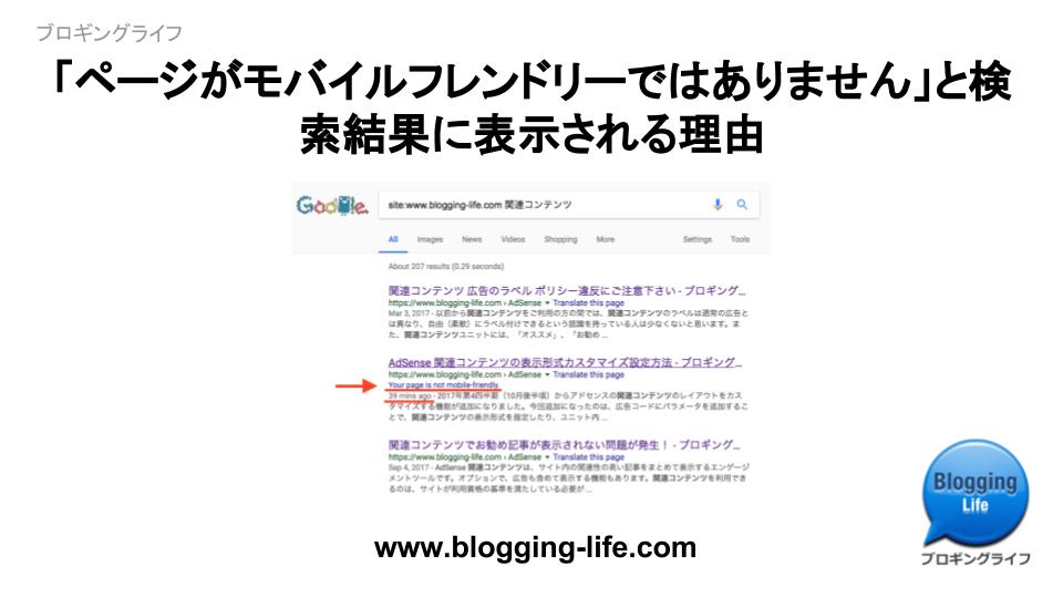 ページがモバイルフレンドリーではありませんと検索結果に表示される理由