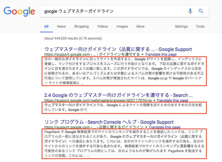 検索結果で長い説明文が表示される例