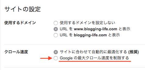 Googleの最大クロール速度(頻度)を制限するを選択します