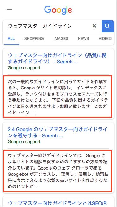 検索結果で長い説明文が表示される例(モバイル画面)