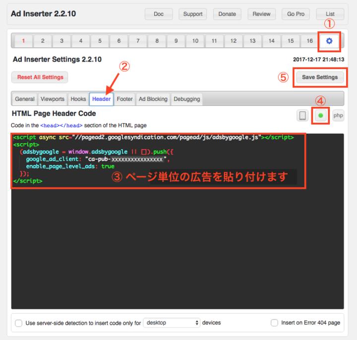 ページ単位の広告をAd Inserterを使用して設定します