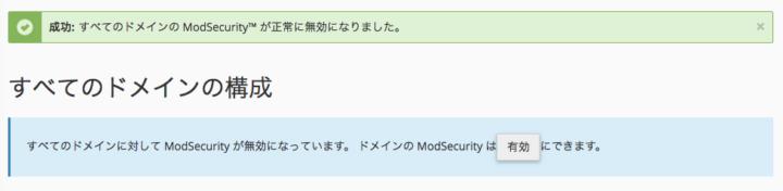 ModSecurity 無効化完了メッセージ