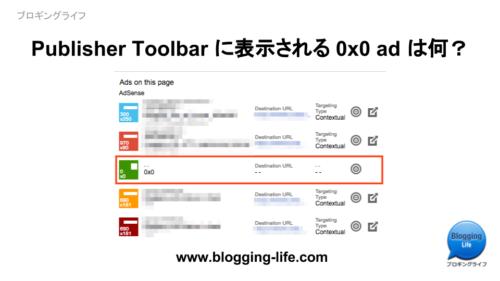 Publisher Toolbarで表示される0x0 広告は何か?