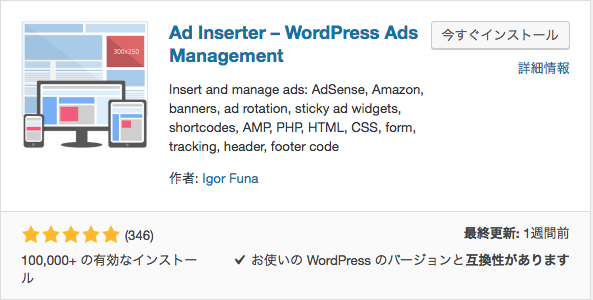 Ad Inserter をインストールします