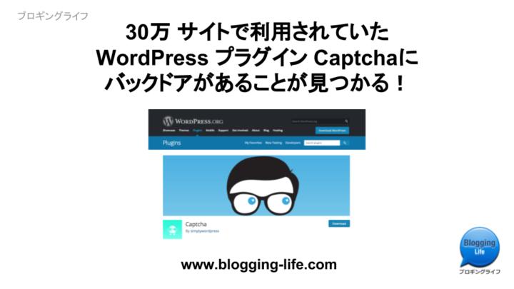 30万 サイトで利用されていたWordPress プラグイン Captchaにバックドア!