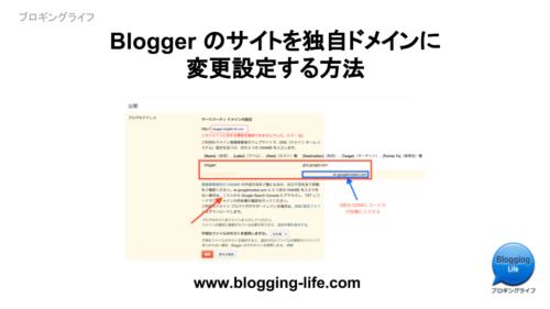 Bloggerに独自ドメインを設定する方法