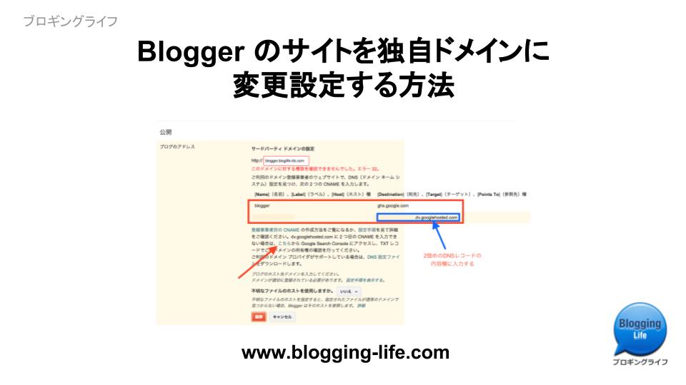 Blogger のサイトを独自ドメインに設定する方法