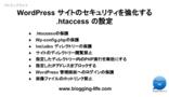 WordPress サイトのセキュリティを強化する .htaccess の設定
