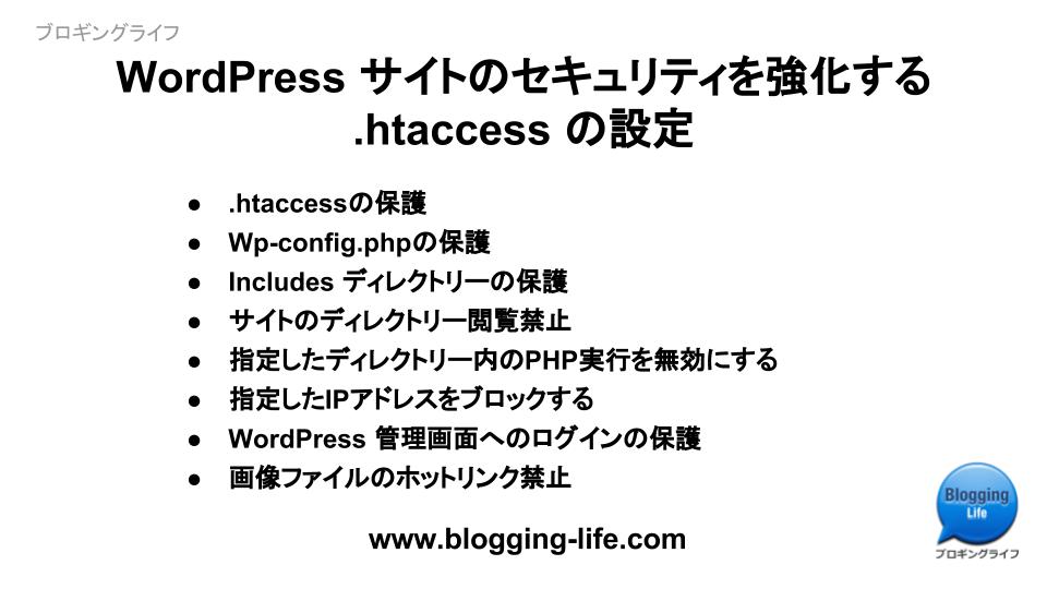 WordPress サイトのセキュリティを強化するための .htaccess の設定