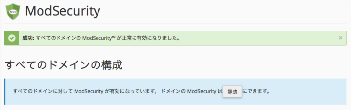 作業終了後、再びModSecurityを有効に戻しました