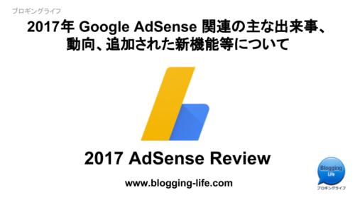 2017年のGoogle AdSense 関連の主な出来事