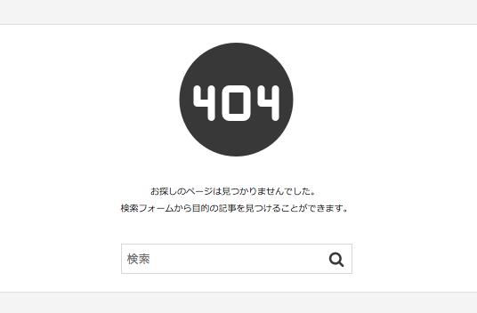 404 エラーメッセージの表示例