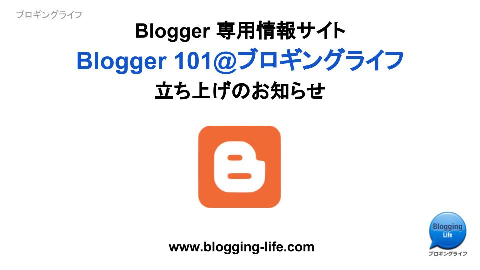 Blogger 専用情報サイト Blogger 101@ブロギングライフ立ち上げのお知らせ