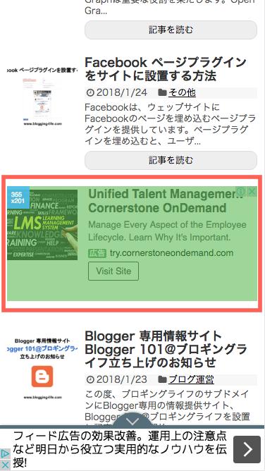 Simplicityのモバイル画面でのインフィード広告の表示例
