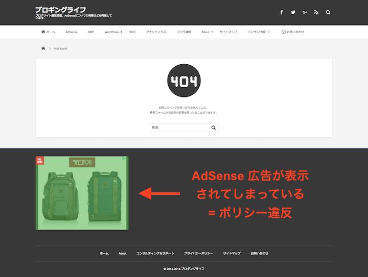 AdSense 広告が404 ページに表示されてしまっている例