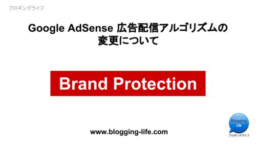 Google AdSense 広告配信アルゴリズムの変更について