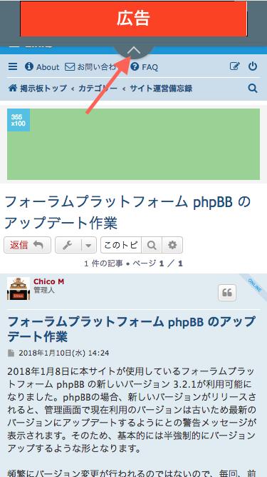 モバイル画面の上部に表示されるアンカー広告