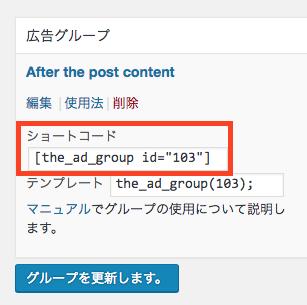 Advanced Ads グループのショートコードをコピーします