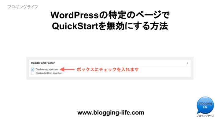WordPressの特定のページでQuickStartを無効にする方法