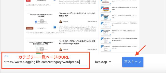 ホームページの代わりにカテゴリーページのURLを入力して再スキャンします