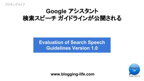 GoogleがGoogle アシスタント 検索スピーチガイドラインを発表