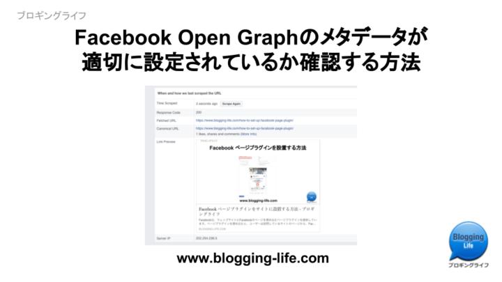 Facebook Open Graphのメタデータが適切に設定されているか確認する方法