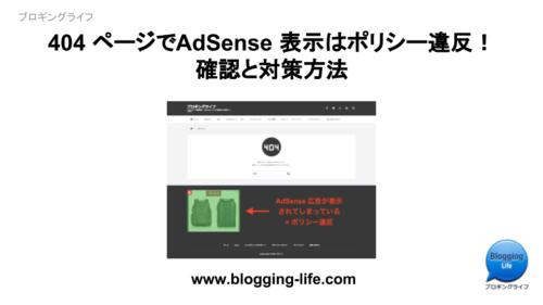 404 ページでAdSense 広告表示はポリシー違反! 確認と対策方法