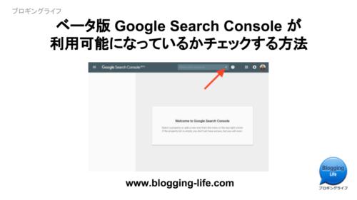ベータ版Search Consoleが利用可能かチェックする方法