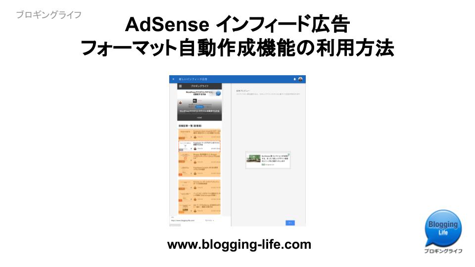 AdSense 新機能! インフィード広告フォーマット自動作成機能の利用方法