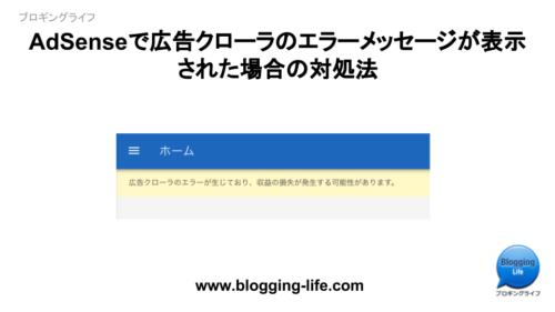 AdSenseで広告クローラのエラーメッセージが表示された場合の対処法