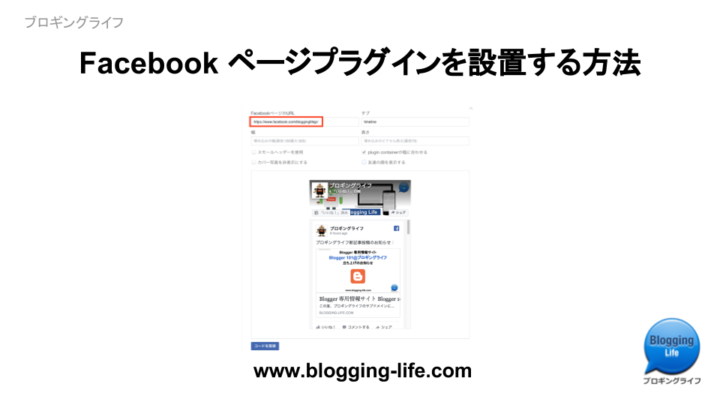 Facebook ページプラグインをサイトに設置する方法