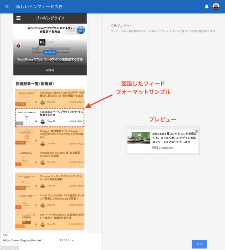 インフィード広告作成プレビュー