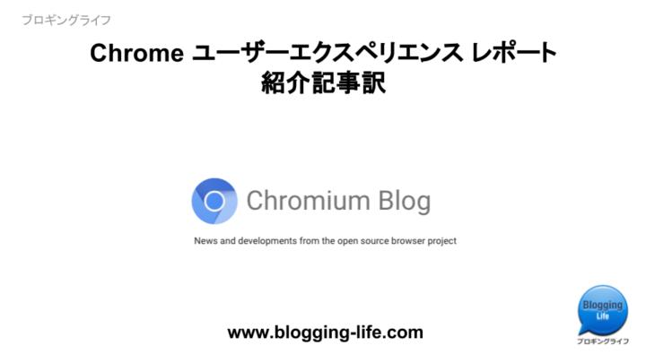 Chrome ユーザーエクスペリエンス レポート発表記事訳