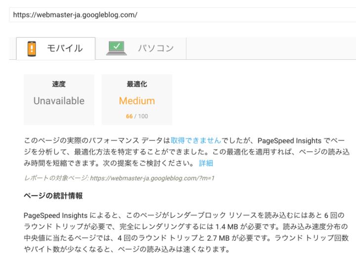 Google ウェブマスター向け公式ブログの結果も速度がUnavailable