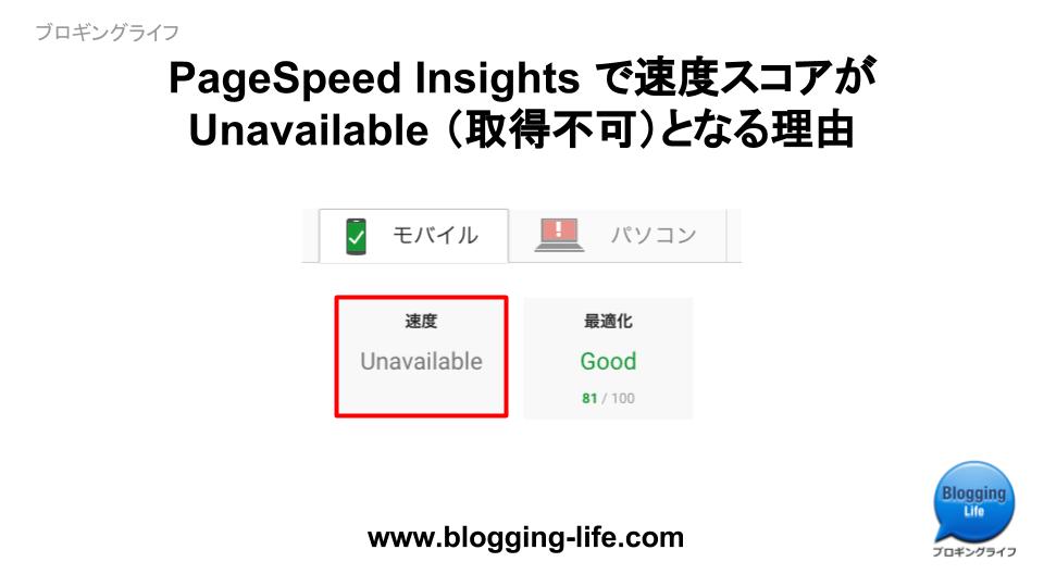PageSpeed Insights で速度スコアが Unavailable (取得不可)となる理由