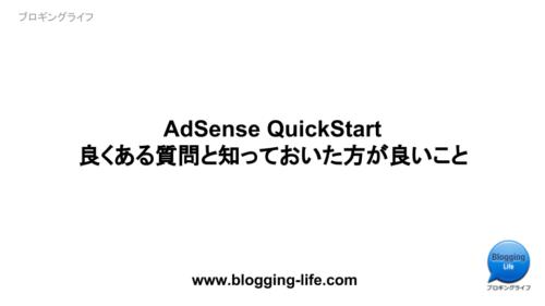 AdSense QuickStart よくある質問