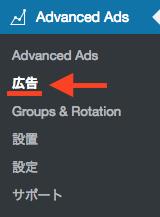 メニュー項目から「広告」を選択します