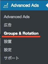 Advanced AdsのGroups&Rotationをメニューから選びます