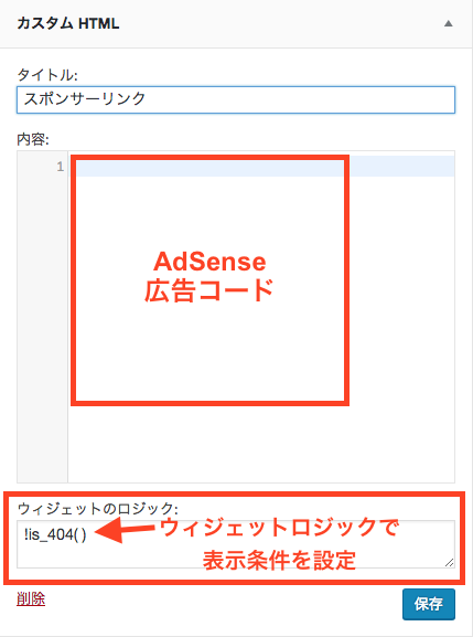 Widget Logic で404 エラーページでは、AdSenseを非表示にする設定