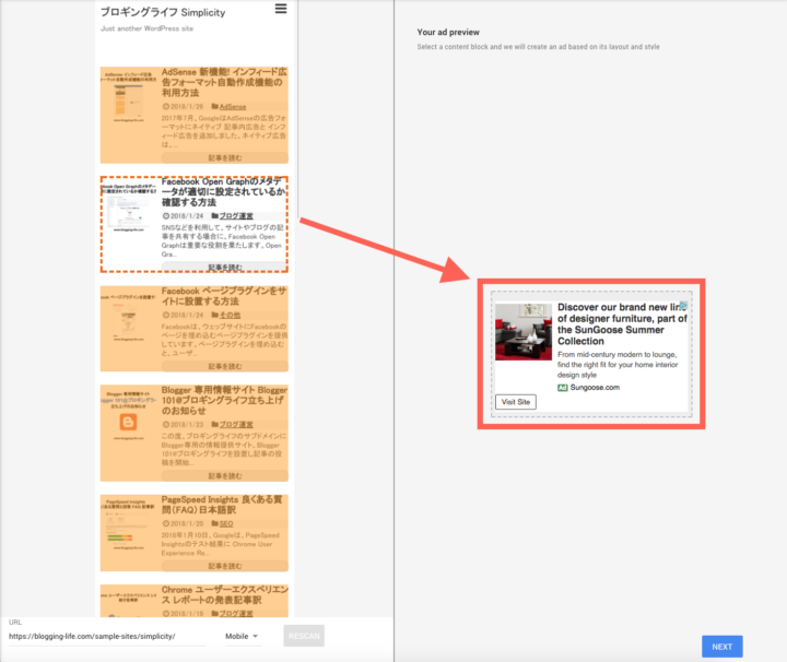 モバイルページスキャン後のインフィード広告フォーマットプレビュー画面