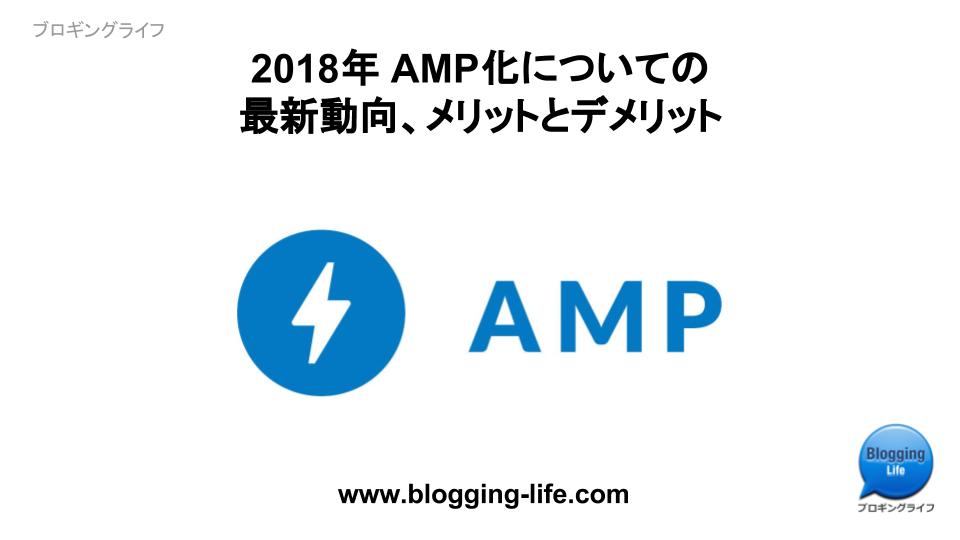 2018年 AMP化についての最新動向、メリットとデメリット