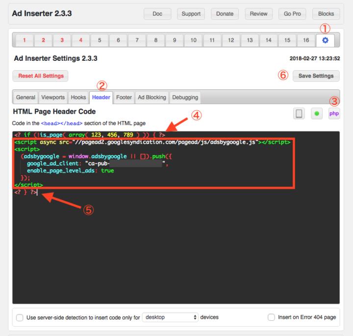 Ad Inserterの設定ページでのAdSense 広告コード挿入設定制御手順