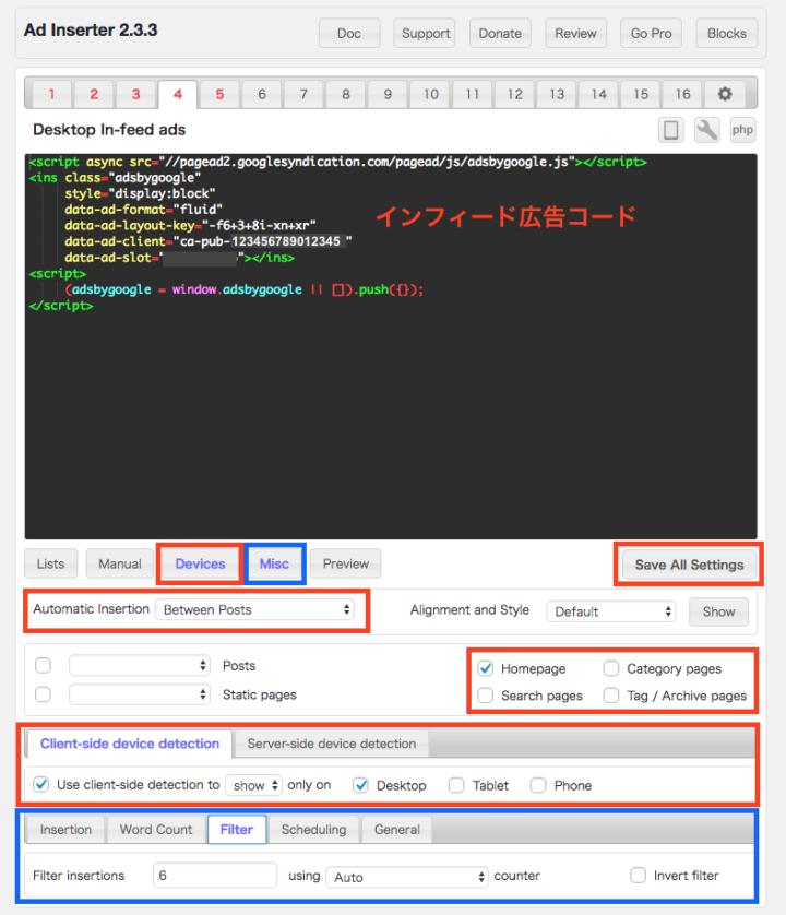 パソコン画面向けインフィード広告のAd Inserter での設定