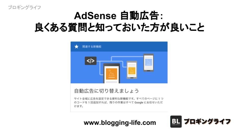 AdSense 自動広告:良くある質問と知っておいた方が良いこと