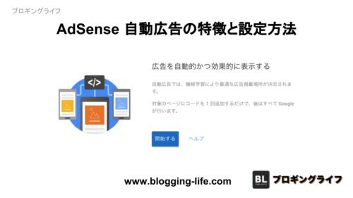 AdSense 自動広告の特徴と設定方法