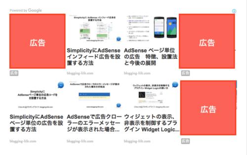 テスト中と思われる従来と異なる関連コンテンツの広告表示位置例