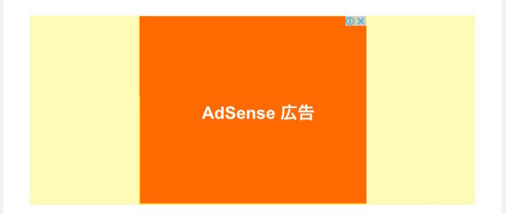 AdSense レクタングル広告の周りに黄色い背景色が表示される例