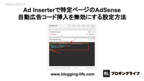 Ad Inserterで特定ページのAdSense 自動広告コード挿入を無効にする設定方法
